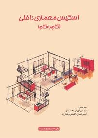 کتاب اسکیس معماری داخلی - گام به گام