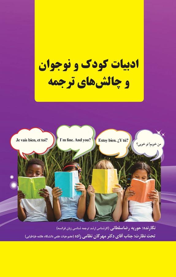 کتاب ادبیات کودک و نوجوان و چالشهای ترجمه