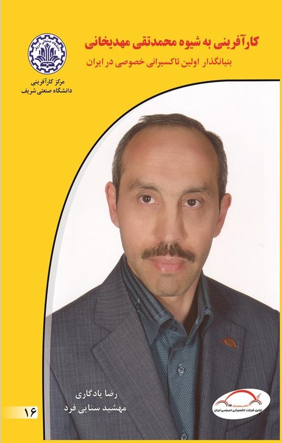 کتاب کارآفرینی به شیوه محمدتقی مهدیخانی
