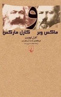 کتاب ماکس وبر و کارل مارکس