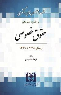 کتاب مجموعه آزمونهای دوره دکتری حقوق خصوصی
