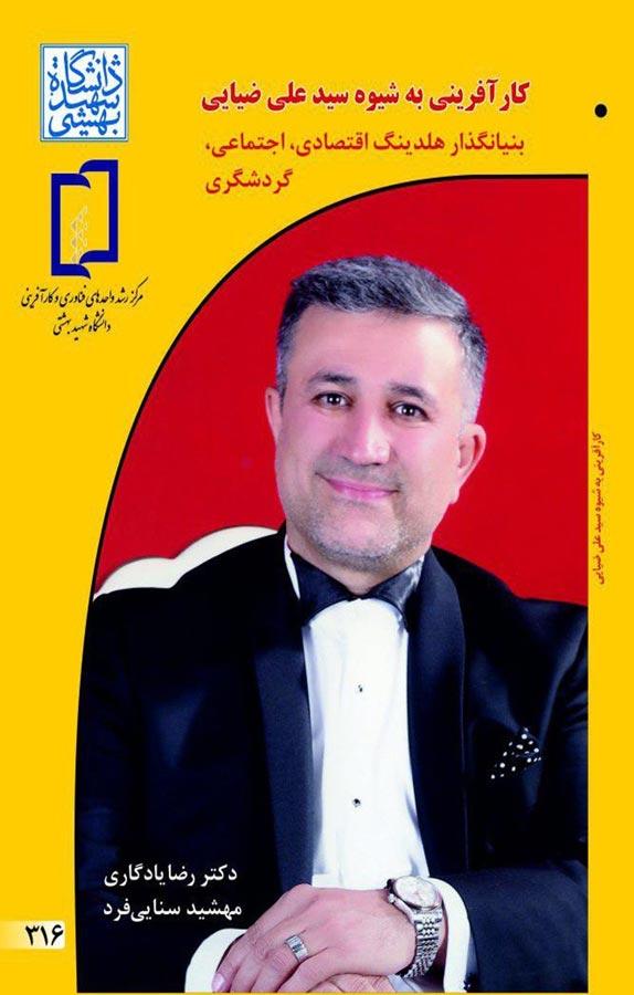 کتاب کارآفرینی به شیوه سید علی ضیایی