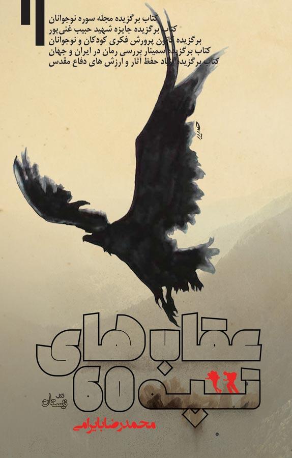 کتاب عقابهای تپه ۶۰