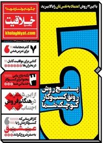 مجله پنجره خلاقیت شماره ۱۳۲