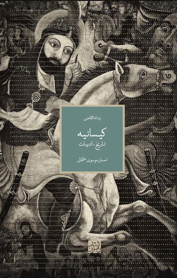 کتاب کیسانیه