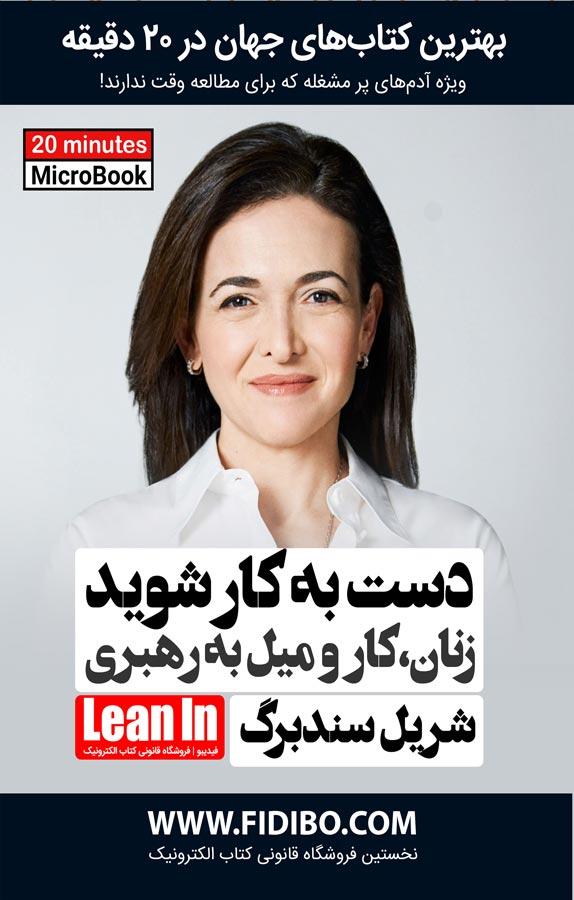 میکروبوک: دست به کار شوید (زنان، کار و میل به رهبری)
