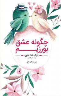 کتاب چگونه عشق بورزیم