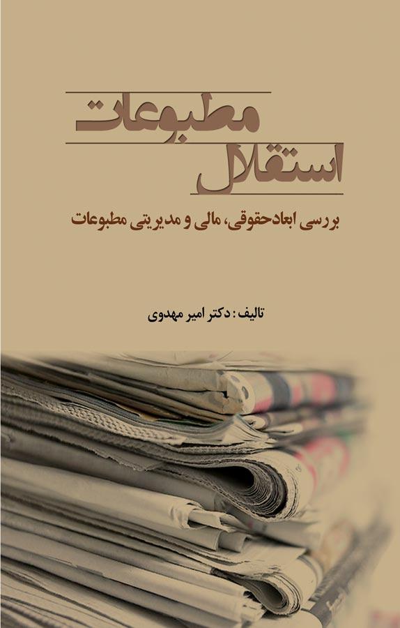 کتاب استقلال مطبوعات