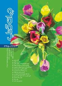 مجله جهان کتاب شماره ۳۴۶ -۳۴۵