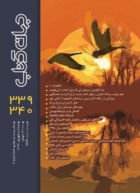 مجله جهان کتاب شماره ۳۴۰ -۳۳۹