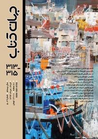 مجله جهان کتاب شماره ۳۱۳ -۳۱۵