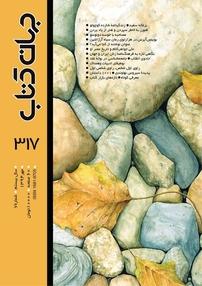 مجله جهان کتاب شماره ۳۱۷