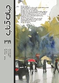 مجله جهان کتاب شماره ۳۱۹