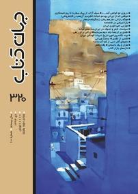 مجله جهان کتاب شماره ۳۲۰