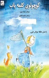 کتاب صوتی کوچولوی کلمهیاب