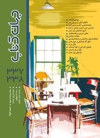 مجله جهان کتاب شماره ۳۳۸ -۳۳۷