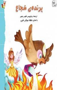 کتاب صوتی پرنده شجاع