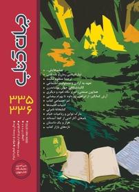مجله جهان کتاب شماره ۳۳۶ -۳۳۵