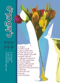 مجله جهان کتاب شماره ۳۳۴ -۳۳۳