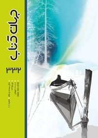مجله جهان کتاب شماره ۳۳۲