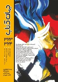 مجله جهان کتاب شماره ۳۲۳ -۳۲۴