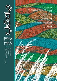 مجله جهان کتاب شماره ۳۲۷ -۳۲۸