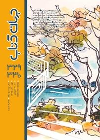 مجله جهان کتاب شماره ۳۲۹ -۳۳۰