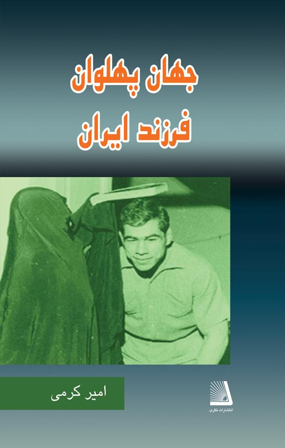 کتاب جهان پهلوان فرزند ایران