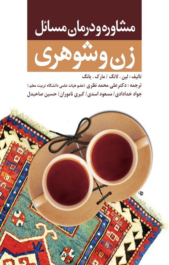کتاب مشاوره و درمان مسائل زن و شوهری: «مشاوره و رواندرمانی برای مشکلات زوجها»