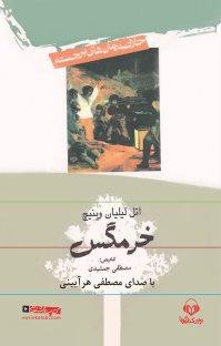 کتاب صوتی خرمگس