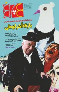 مجله هفتهنامه چلچراغ - شماره ۷۳۵
