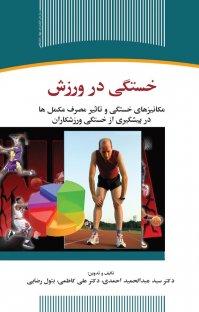 کتاب خستگی در ورزش