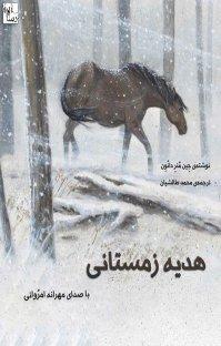 هدیه زمستانی - نسخه صوتی