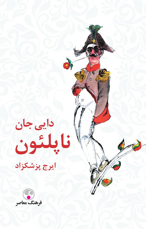 کتاب داییجان ناپلئون