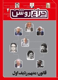 ماهنامه سیاسی- اجتماعی چراغ روشن – شماره ۴(نسخه PDF)
