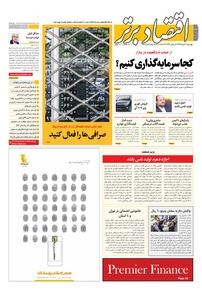 مجله هفتهنامه اقتصاد برتر شماره ۲۸۷