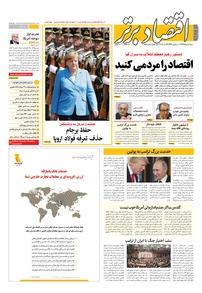 مجله هفتهنامه اقتصاد برتر شماره ۲۸۸