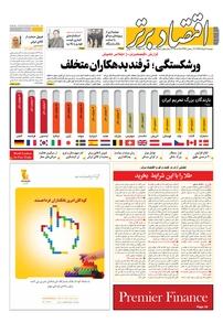 مجله هفتهنامه اقتصاد برتر شماره ۲۸۹