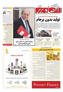 مجله هفتهنامه اقتصاد برتر شماره ۲۹۱