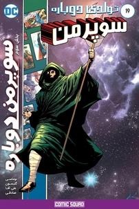 کمیک سوپرمن دوباره - بخش سوم