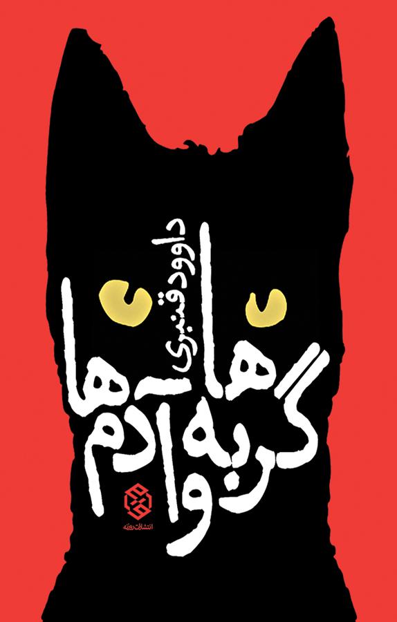 کتاب گربهها و آدمها