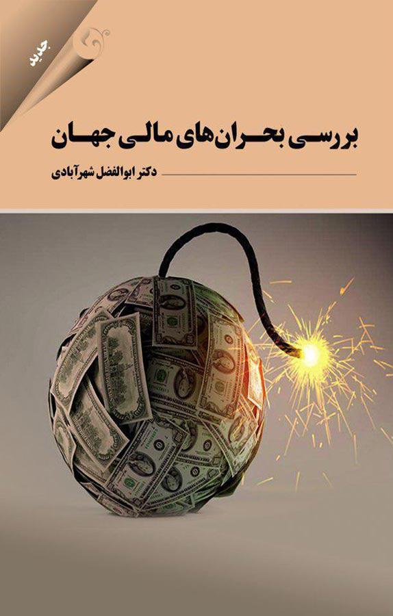 کتاب بررسی بحرانهای مالی جهان