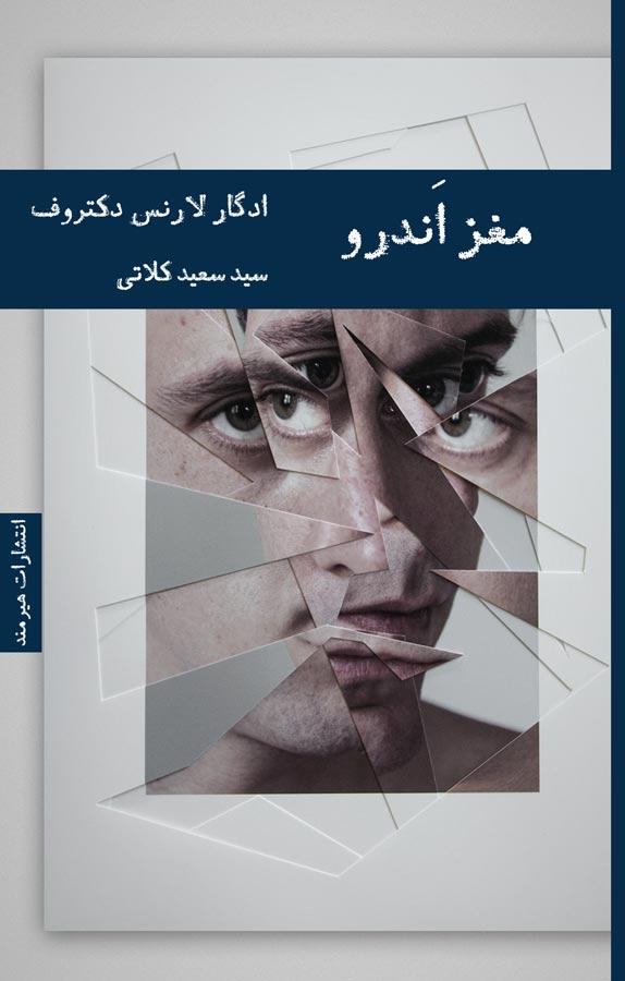 کتاب مغز اندرو