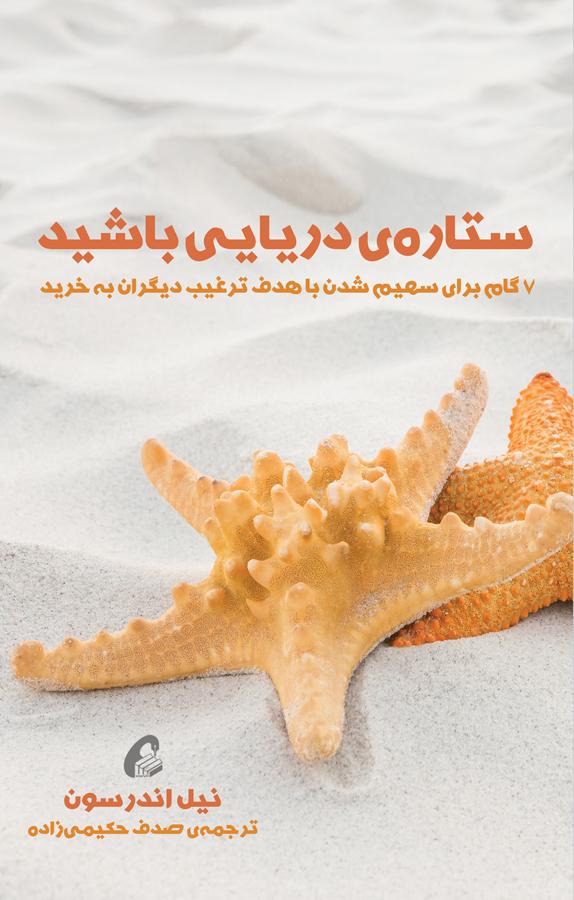 کتاب ستارهی دریایی باشید