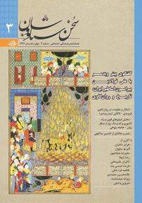 مجله فصلنامه سخن سیاووشان - شماره ۳