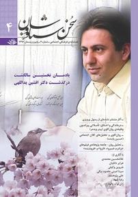 مجله فصلنامه سخن سیاووشان - شماره ۴