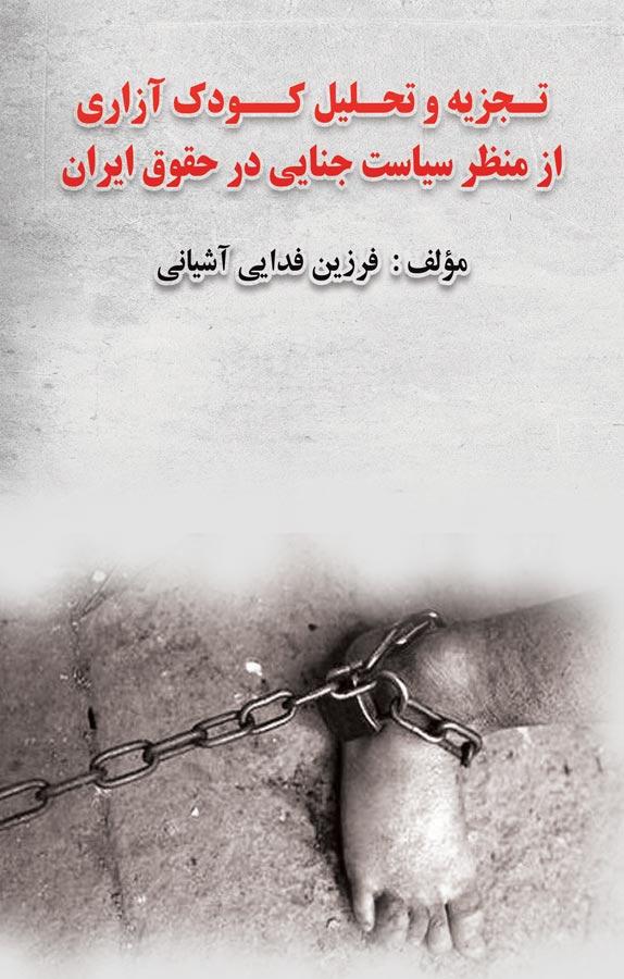 کتاب تجزیه و تحلیل کودک آزاری از منظر سیاست جنایی در حقوق ایران