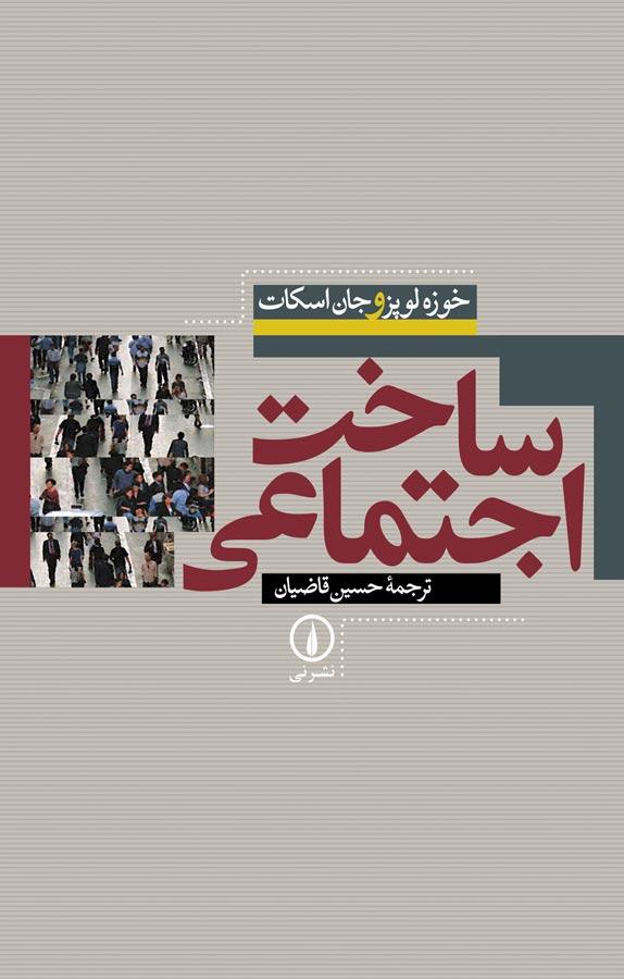 کتاب ساخت اجتماعی
