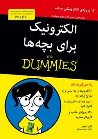 کتاب الکترونیک برای بچهها (نسخه PDF)
