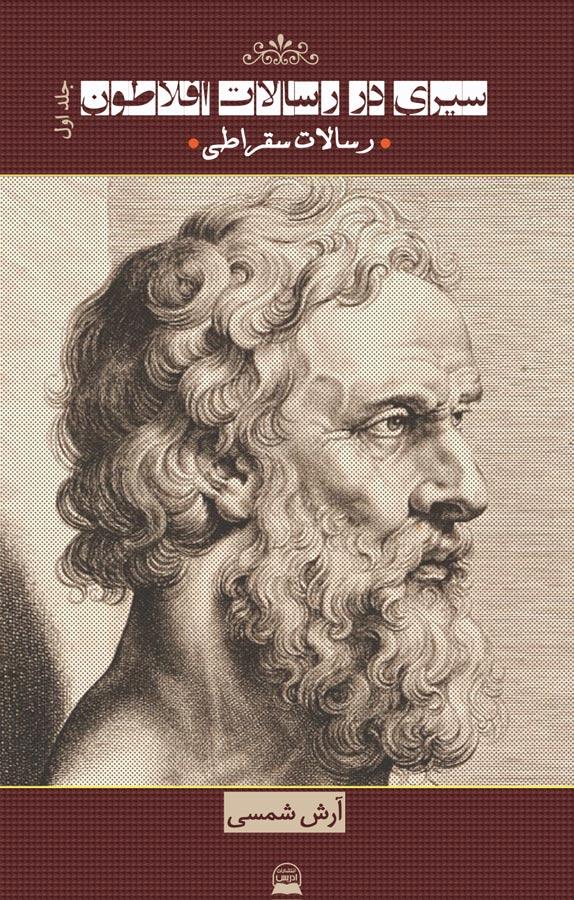 کتاب سیری در رسالاتِ افلاطون- جلدِ اول